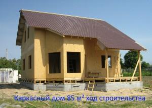Каркасный дом 85 м² ход строительства