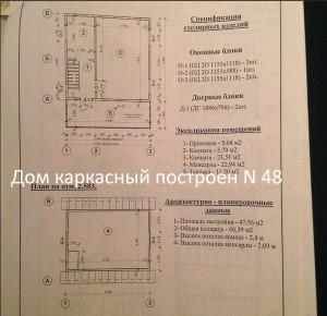 Выполним строительство каркасных домов ключ