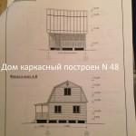 Дом каркасный построен N 482090