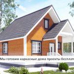 skpel_karkasnii_6x6_k2-1_enl