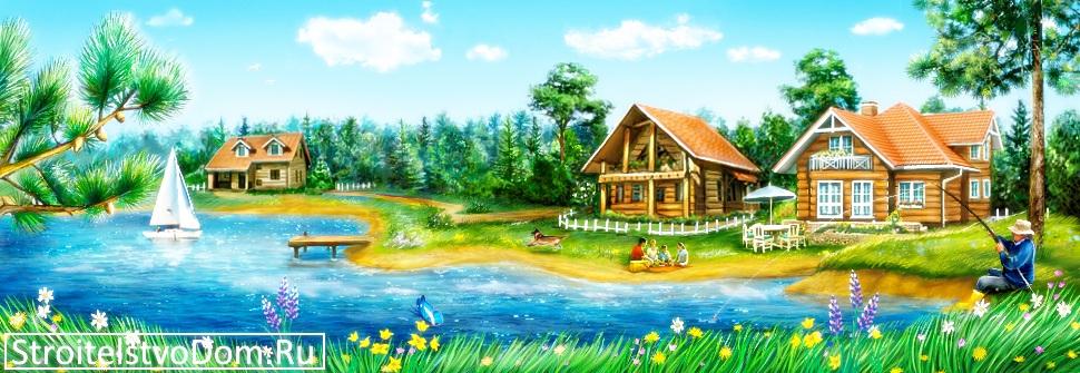 Строительство домов в Санкт-Петербурге и Ленинградской области