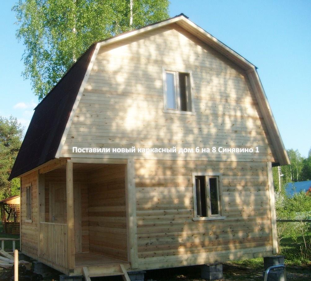 Поставили новый каркасный дом 6 на 8 Синявино 1