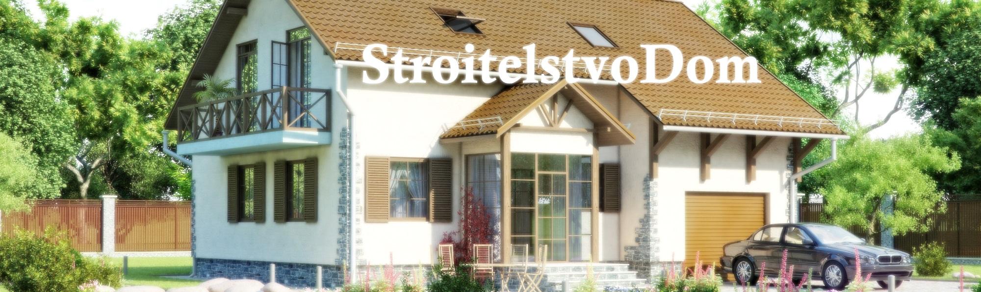 StroitelstvoDom - Строительство домов в Санкт-Петербурге и Ленинградской области